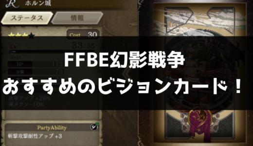 【FFBE幻影戦争】おすすめのビジョンカードを紹介【低レアでも強い】