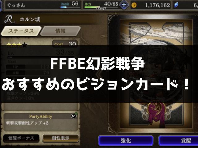 FFBE幻影戦争,おすすめ,ビジョンカード