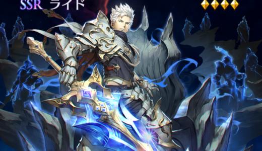 【ブレスロ】騎士王ライドの性能評価!おすすめアクセサリーも紹介!