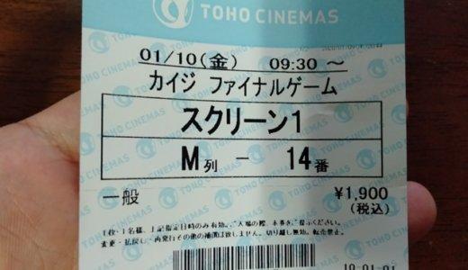 【ネタバレ無し】カイジファイナルゲームを見た感想・レビュー!あらすじも紹介!