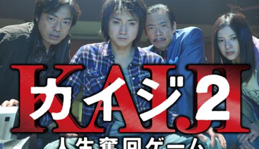【実写映画】カイジ2を無料視聴できる動画配信サービスを3つ紹介!