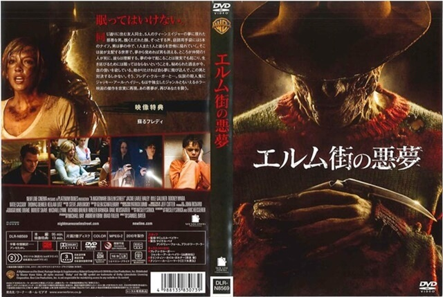 エルム街の悪夢,2010,映画,無料視聴,フル