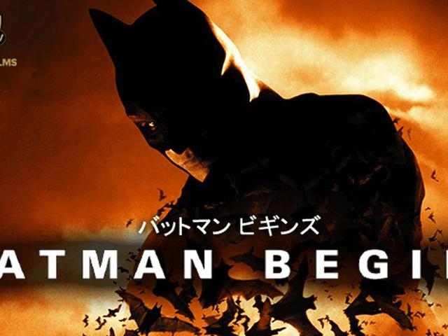 バットマンビギンズ,動画,無料,映画,視聴