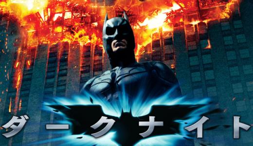 【映画】バットマンダークナイトのフル動画を無料視聴する3つの方法!