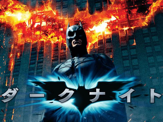 バットマン,ダークナイト,映画,無料,視聴