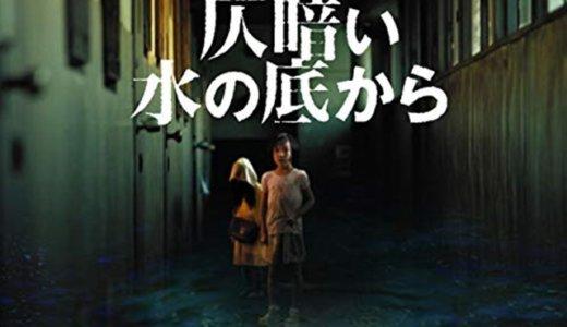 【映画】仄暗い水の底からのフル動画を無料視聴する2つの方法!