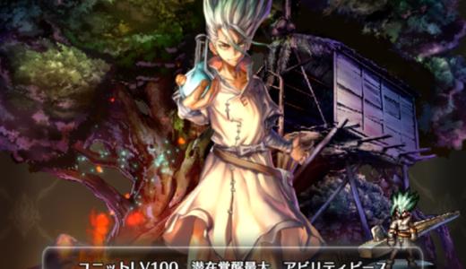 【ラスクラ】石神千空の性能評価!おすすめスキルやアークも紹介!