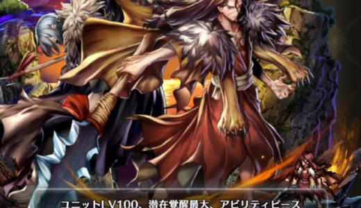 【ラスクラ】獅子王司の性能評価!おすすめスキルやアークも紹介!