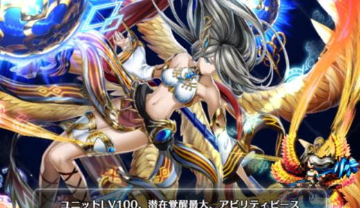 【ラスクラ】加護天使ルキエルの性能評価!おすすめスキルも紹介!