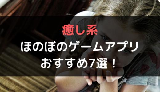 【ゆっくり・まったり】ほのぼの系おすすめゲームアプリ7選!