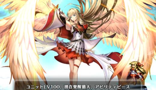 【ラスクラ】巫女ティリアの性能評価!おすすめスキルやアークも紹介!
