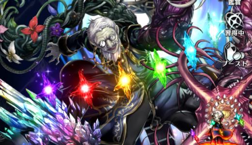 【ラスクラ】ゼレオーグ異端老の性能評価!おすすめスキルも紹介!