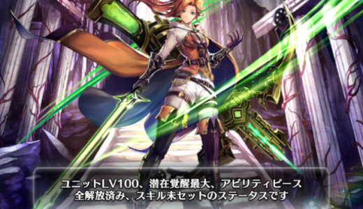 【ラスクラ】魔導剣機リルベットの性能評価!おすすめスキルも紹介!