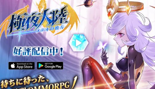 【放置で遊べるMMO】最新スマホアプリ『極夜大陸:メテオの彼方』のプレイレビュー!
