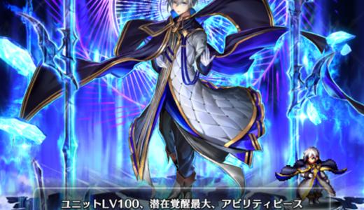 【ラスクラ】賢帝ゼクスの性能評価!おすすめスキルやアークも紹介!