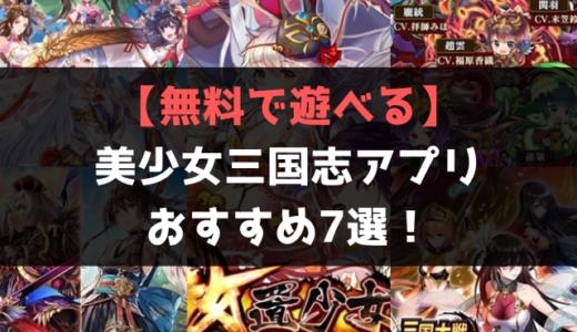 【2021年版】美少女だらけの三国志アプリおすすめ7選!