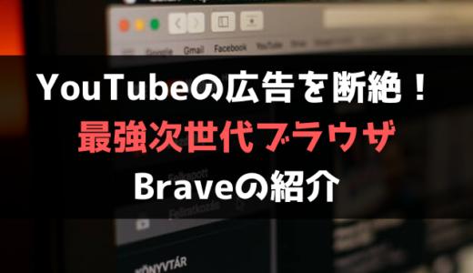 YouTubeの広告がうざいなら『Brave』を使え!CMをカットできる次世代ブラウザの紹介