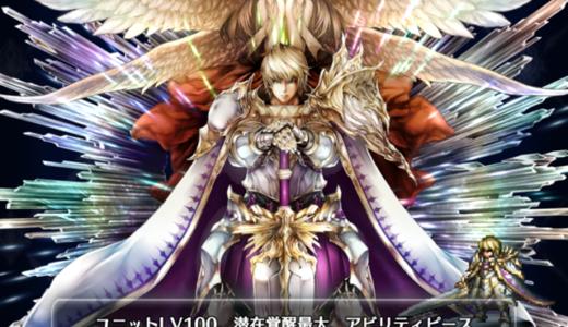【ラスクラ】聖騎士リュートの性能評価!おすすめスキルも紹介!
