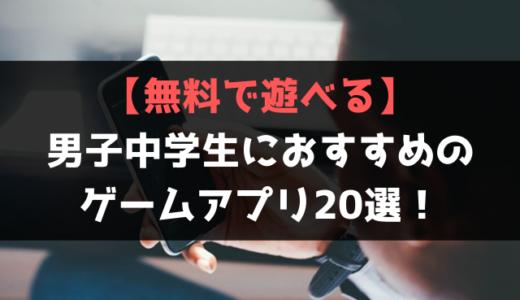 【男子中学生におすすめ】無料で遊べる人気ゲームアプリ20選!