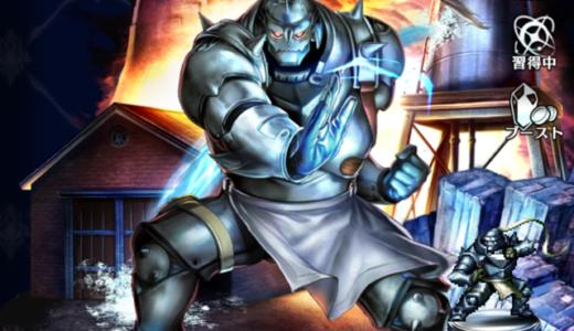 【ラスクラ】アルフォンス・エルリックの性能評価!おすすめスキルも紹介【鋼の錬金術師コラボ】