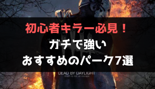 【DBD】初心者キラー必見!ガチで強いおすすめのパーク7選!