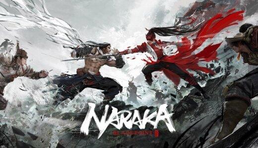 近接バトルがアツい!東洋風剣戟バトロワ『NARAKA: BLADEPOINT』のプレイレビュー!