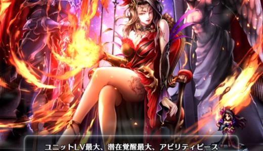 【ラスクラ】炎の女王エリザの性能評価!おすすめスキルやアークも紹介!