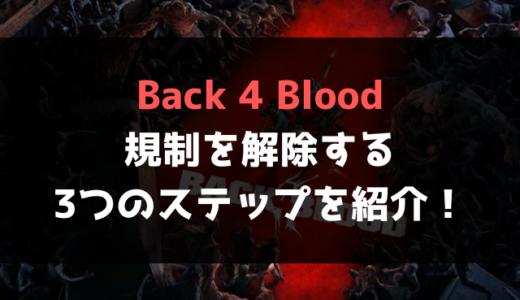 【B4B】PC(Steam版)の規制解除方法を3つのステップで解説【ゴア表現解放】